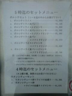 081019_ピロシキメニュー.jpg