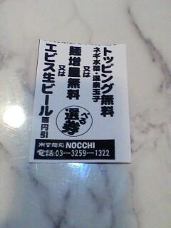 081027_割引チケット.jpg