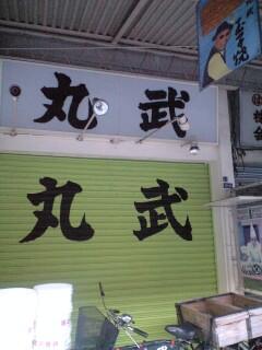 081102_丸武.jpg