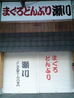081102_瀬川.jpg