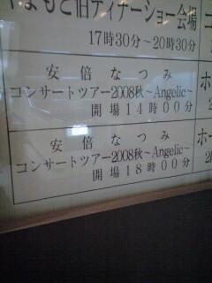 081109_なっち�A.jpg