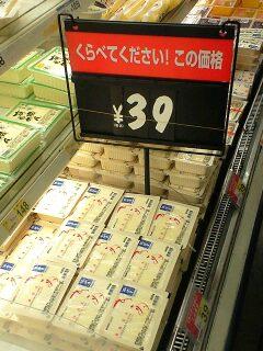081116_豆腐.jpg