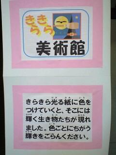 081122_きらきら看板.jpg