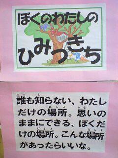 081122_ひみつきち看板.jpg