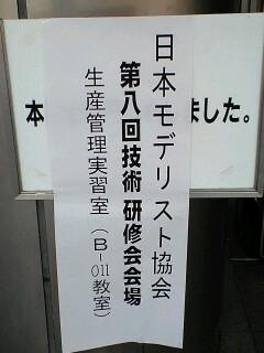 081129_技術研修会看板.jpg