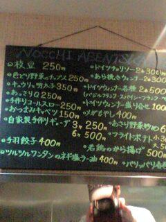 081201_美味しそうな黒板.jpg