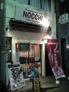081201_NOCCHI外観.jpg