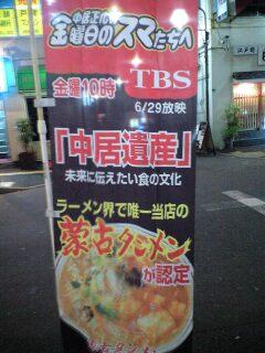 081225_中本暖簾.jpg