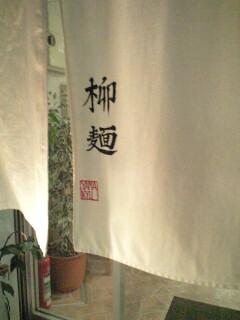 090105_1939~山久暖簾.jpg