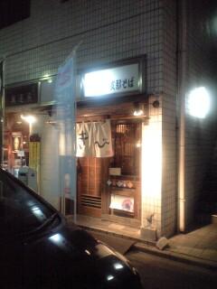 090126_2038~きび外観.jpg