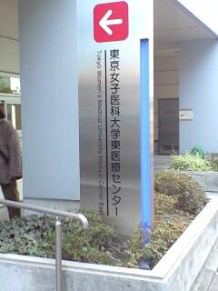 090127_09~東京女子医科大学東医療センター.jpg