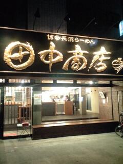 090204_1812~田中商店.jpg