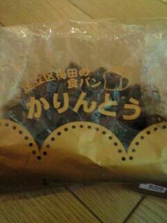 090210_0733~食パンかりんとうjpg.jpg