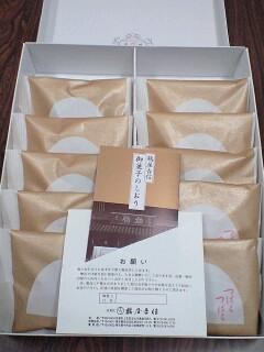 090217_1445~鶴屋吉信.jpg