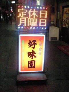 090307_2231~好味園�@.jpg