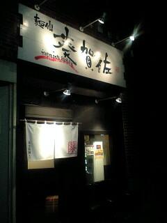 090312_2000~麺仙葵賀佐外観.jpg