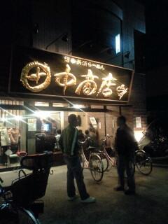 090315_1903~田中商店外.jpg