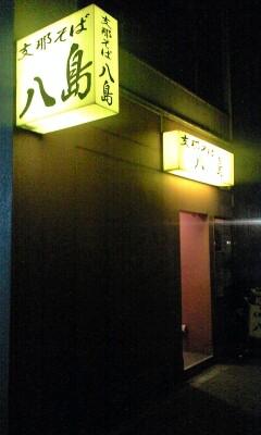 090324_2038~八島.jpg