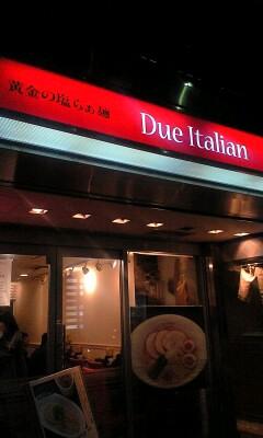 090402_2027~ラーメン道Due Italian外観.jpg