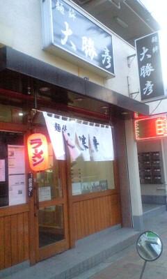 090419_1806~麺絆大勝彦外観.jpg
