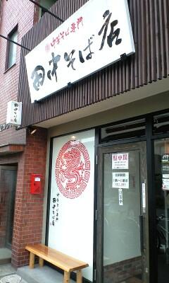 090503_1319~田中そば店.jpg