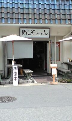 090504_1116~めしやっちゃん店外.jpg
