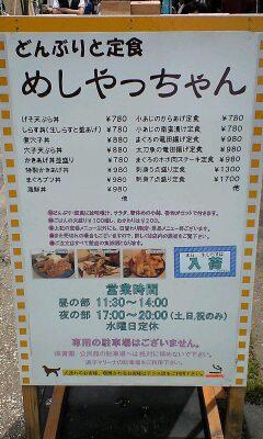090504_1118~めしやっちゃんメニュー.jpg
