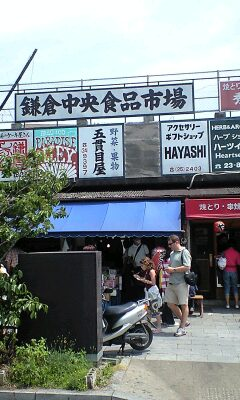 090504_1225~鎌倉市場.jpg