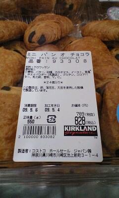 090504_1337~パンオショコラ拡大.jpg