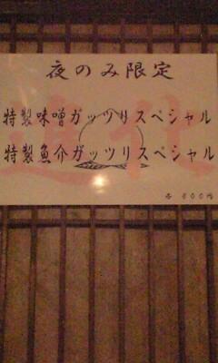 090511_2042~ガッツリスペシャル看板.jpg