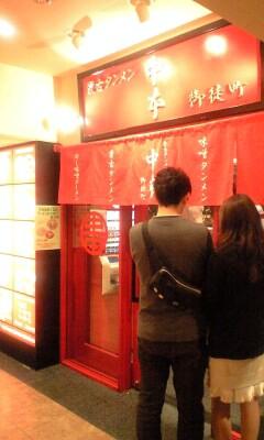 090517_1617~中本店外.jpg