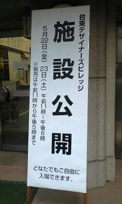090522_1756~デザビレ入口.jpg