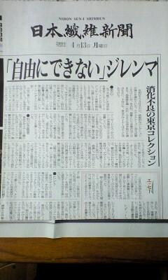 090522_1805~日本繊維新聞.jpg