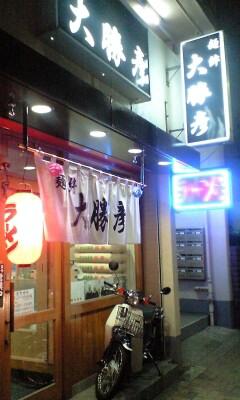 090523_2016~大勝彦外観�@.jpg
