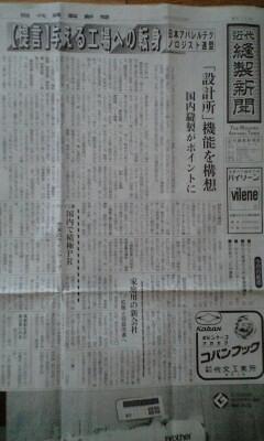 090524_1339~近代縫製新聞.jpg