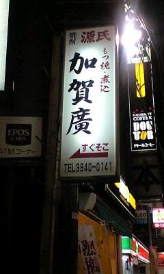090527_2001~加賀廣看板.jpg