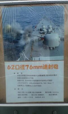 090605_1431~62口径76mm速射砲看板.jpg
