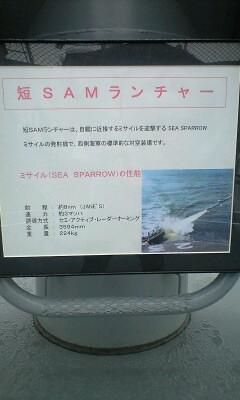 090605_1436~短SAMランチャー看板.jpg