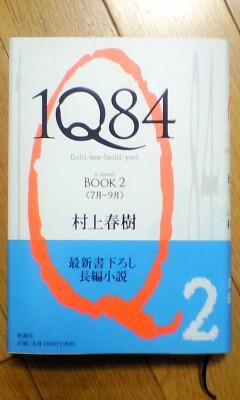 090608_1808~1Q84-2.jpg