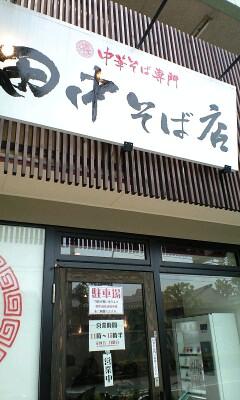 090612_1228~田中そば店外観.jpg