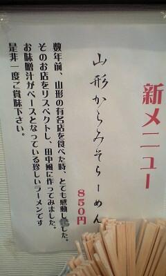 090612_1238~田中そばメニュー.jpg
