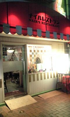 090612_1959~ナイルレストラン外観.jpg