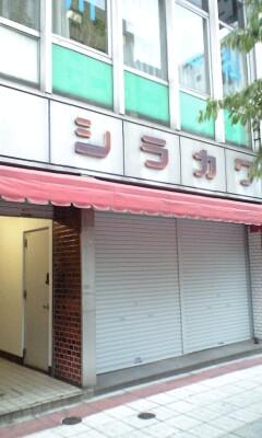 090615_1758~シラカワ.jpg