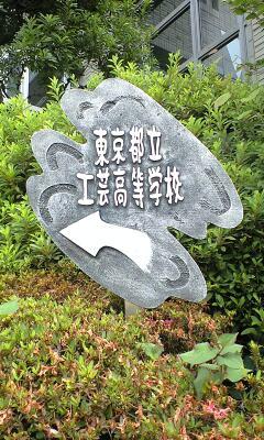 090620_1001~工芸�A.jpg