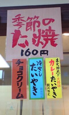 090621_1537~たい焼き�A.jpg