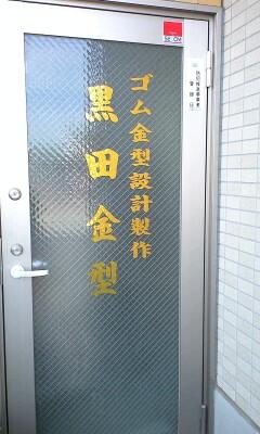 090707_1354~黒田金型.jpg