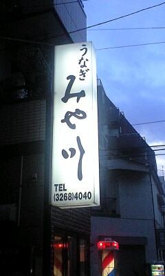 090707_1855~みや川看板.jpg