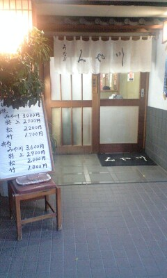 090707_1855~みや川入口.jpg