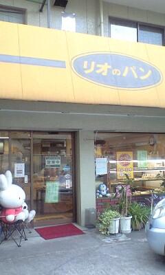 090709_1735~リオのパン.jpg