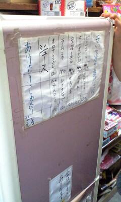 090720_1251~駄菓子屋冷蔵庫.jpg